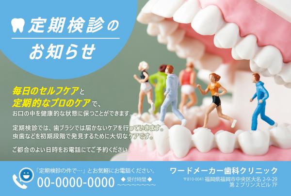 歯科定期検診のお知らせ07-1 ハガキテンプレート