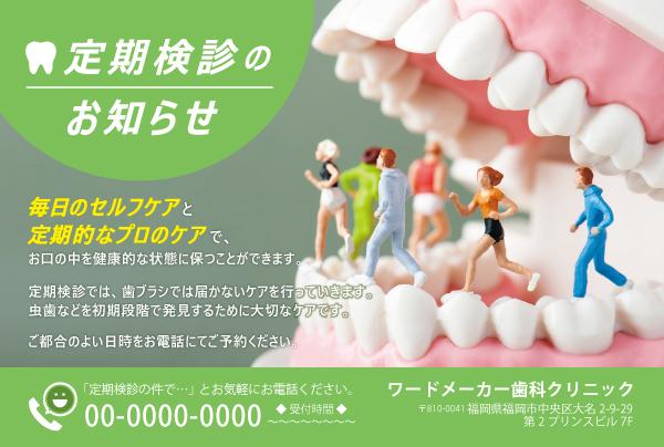 歯科定期検診のお知らせ07-2 ハガキテンプレート
