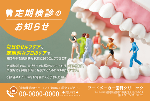 歯科定期検診のお知らせ07-3 ハガキテンプレート