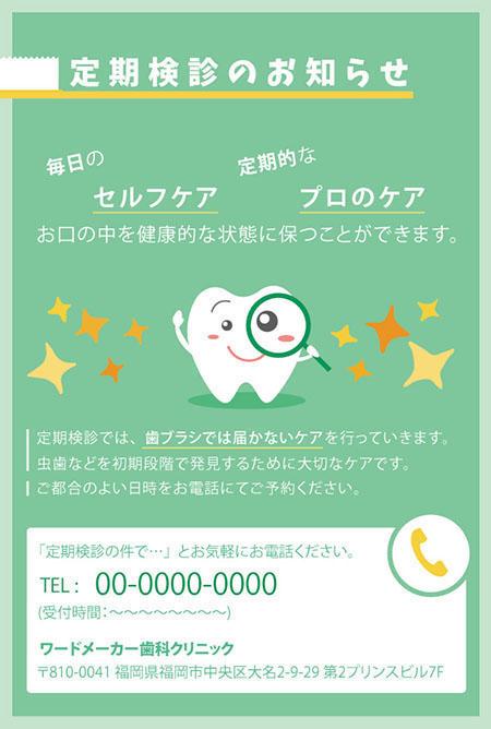 歯科定期検診のお知らせ01-2 ハガキテンプレート