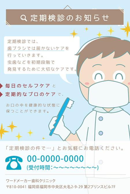 歯科定期検診のお知らせ04-2 ハガキテンプレート