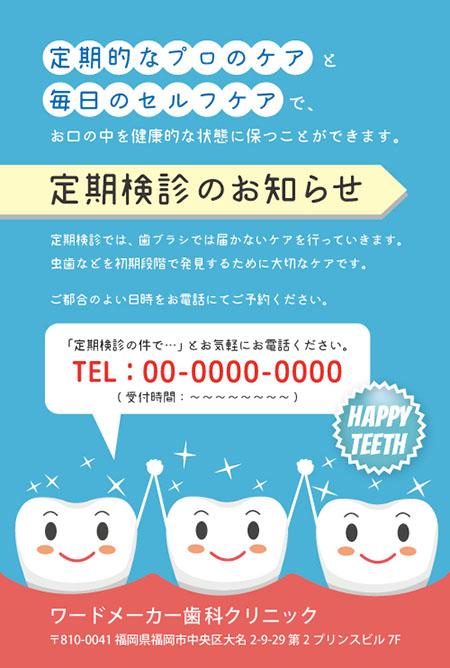 歯科定期検診のお知らせ10-1 ハガキテンプレート