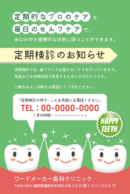 歯科定期検診のお知らせ10-2 ハガキテンプレート