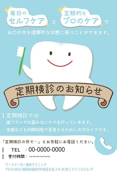 歯科定期検診のお知らせ05-1 ハガキテンプレート