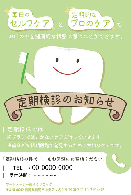 歯科定期検診のお知らせ05-2 ハガキテンプレート