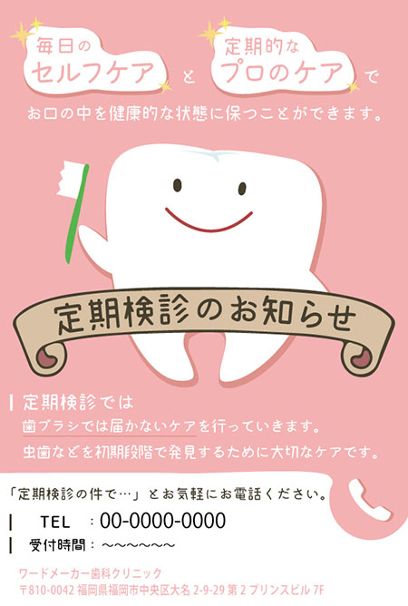 歯科定期検診のお知らせ05-3 ハガキテンプレート