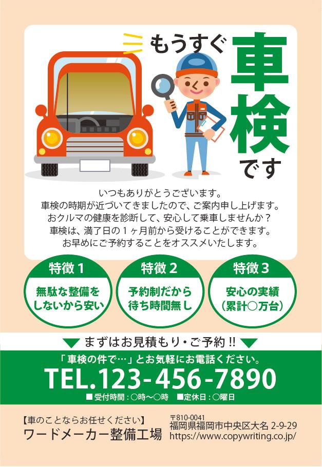 車検案内ハガキ01-3 ハガキテンプレート