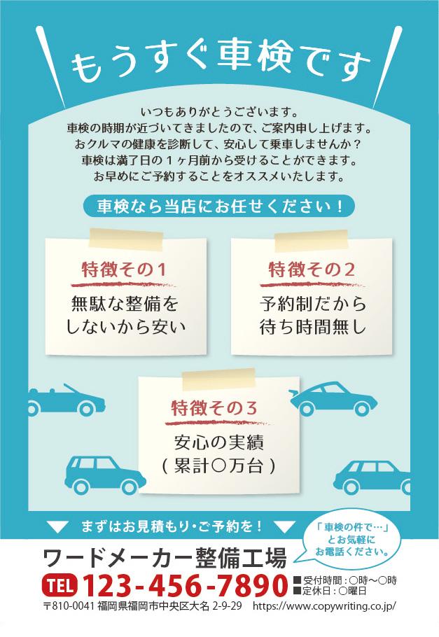 車検案内ハガキ21-3 ハガキテンプレート